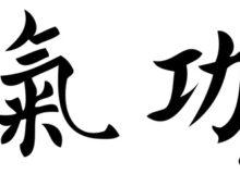 ideogramm qi gong
